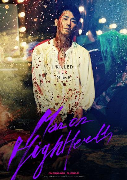 Man on High Heels   Transgender-Film 2014 -- trans*, schwul, Queer Cinema, Bisexualität, Homosexualität, Transsexualität im Film, Transphobie