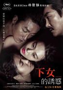 Die Taschendiebin | Lesben-Film 2016 -- lesbisch, Bisexualität, Homosexualität im Kino, Queer Cinema, Park Chan-Wook
