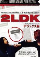 2LDK | Film 2003 -- lesbischer Subtext, Catfight, Stream, ganzer Film, deutsch