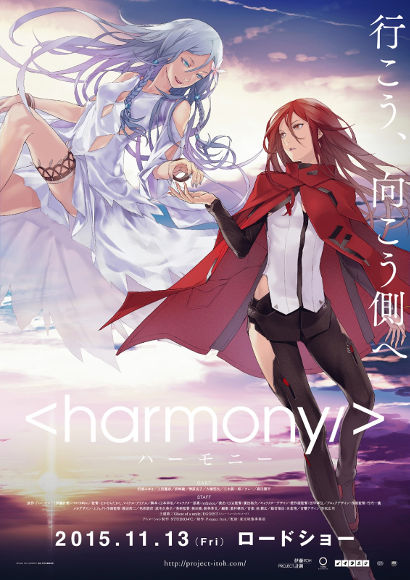 Project Itoh: Harmony | Lesben-Anime 2015 -- lesbisch, Homosexualität im Film, Queer Cinema, Stream, deutsch, ganzer Film
