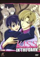Papa to Kiss in the Dark | Schwuler Anime 2005 -- schwul, Bisexualität, Homosexualität im Manga, Queer Cinema, Stream, deutsch, ganzer Film, Yaoi