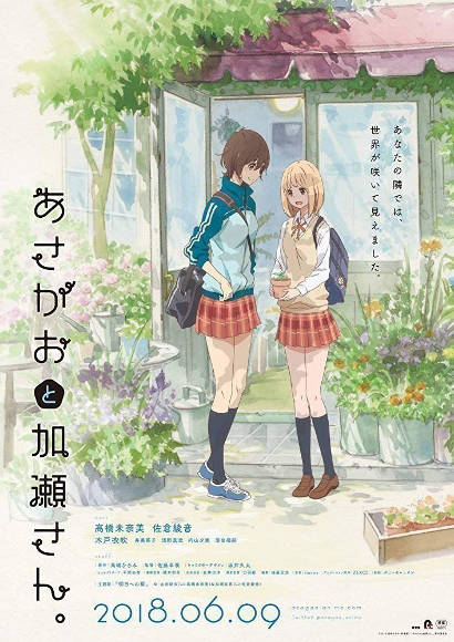 Kase-san and Morning Glories | Lesbischer Anime 2018 -- lesbisch, Homosexualität im Film, Queer Cinema, Stream, deutsch, ganzer Film